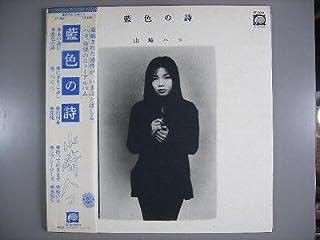 藍色の詩[LPレコード 12inch]