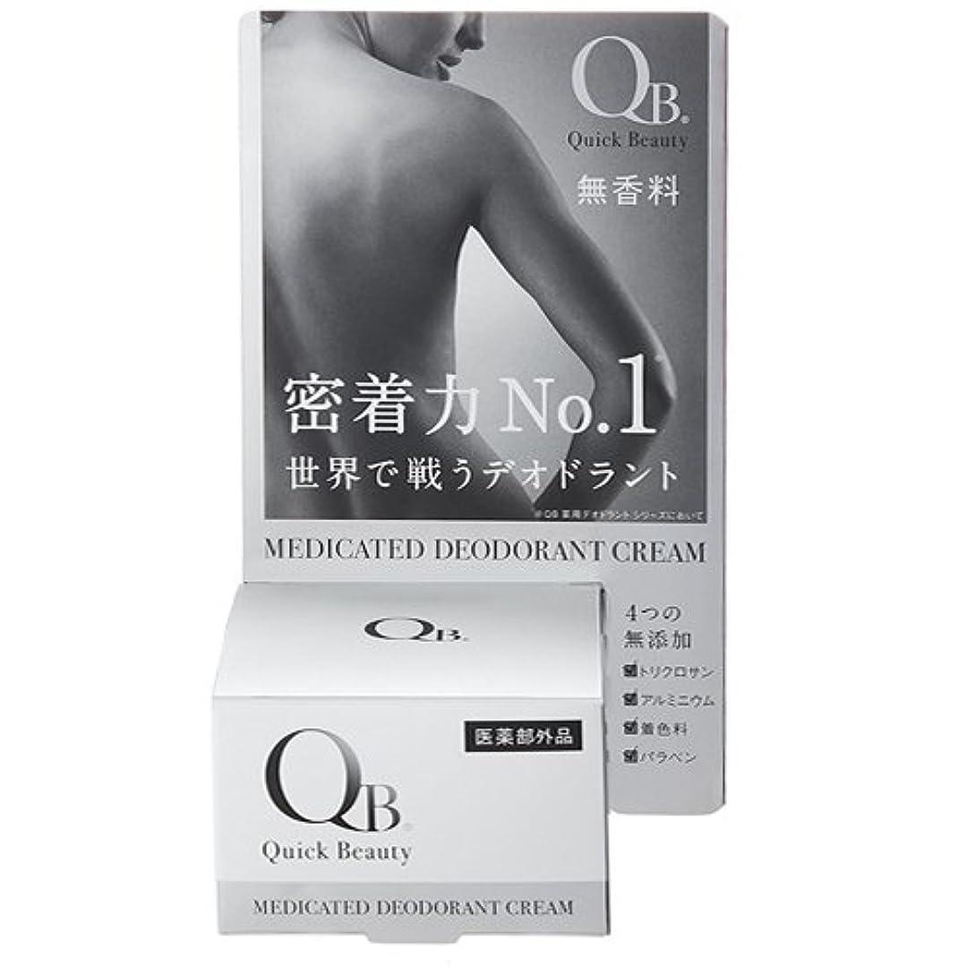 母性勉強するより3個セット まとめ買い QB 薬用デオドラントクリーム W 30g 医薬部外品