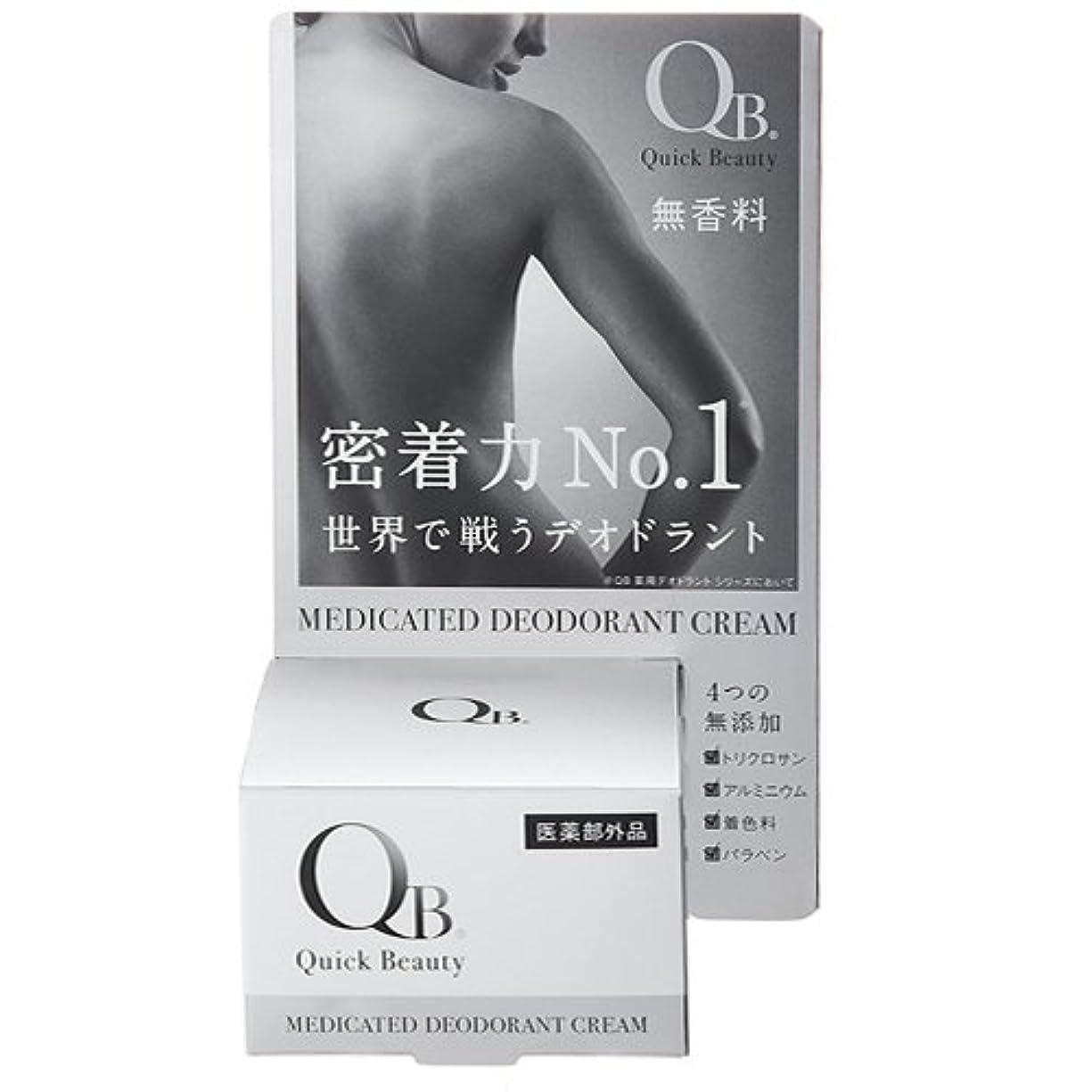 合併症統治可能ポーズ3個セット まとめ買い QB 薬用デオドラントクリーム W 30g 医薬部外品