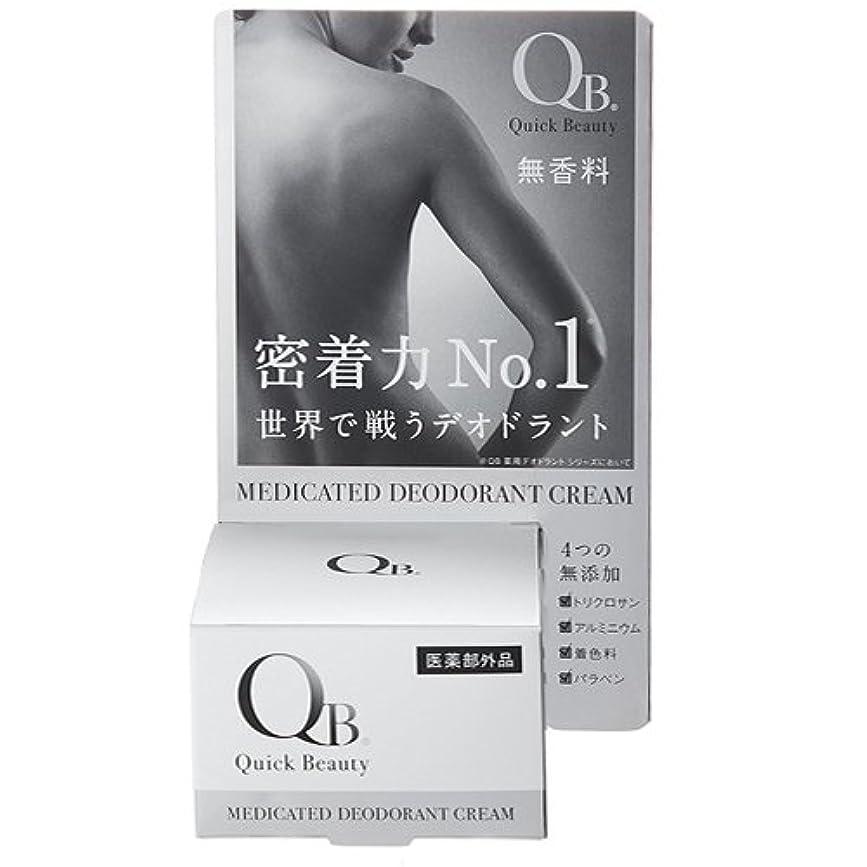 平等洗練された真鍮3個セット まとめ買い QB 薬用デオドラントクリーム W 30g 医薬部外品