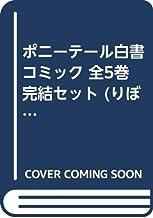 ポニーテール白書 コミック 全5巻完結セット (りぼんマスコットコミックス)