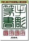 手彫篆書(金文篆書・古印篆書)シリーズ(4書体) TrueType Hybrid | PC/Mac