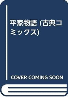 平家物語 (古典コミックス)