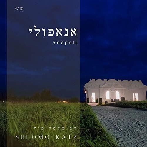 Shlomo Katz
