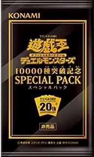 遊戯王OCG デュエルモンスターズ 「10000種突破記念 SPECIAL PACK」8パックセット 閃刀姫-シズク 超融合