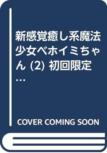新感覚癒し系魔法少女ベホイミちゃん (2) 初回限定特装版 (Gファンタジーコミックス SEコミックスプレミアム)