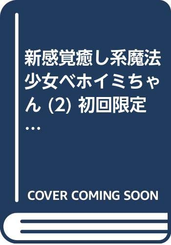 新感覚癒し系魔法少女ベホイミちゃん (2) 初回限定特装版 (Gファンタジーコミックス SEコミックスプレミアム)の詳細を見る