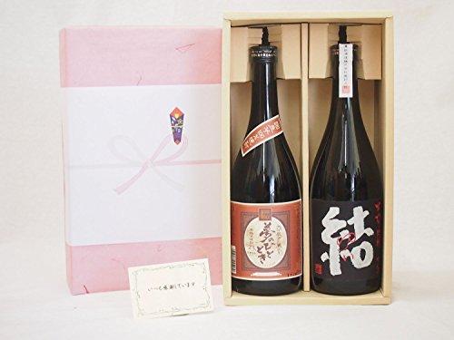 夏の贈り物お中元 感謝の贈り物ボックス 芋焼酎 2本セット(井上酒造 夢のひととき 720ml 濱田酒造 結 720ml)