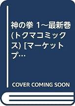 神の拳 1~最新巻(トクマコミックス) [マーケットプレイス コミックセット]