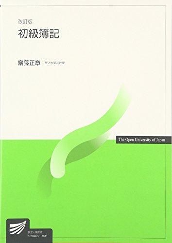 初級簿記 (放送大学教材)