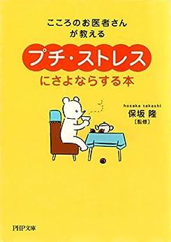 【本の感想】こころのお医者さんが教える 「プチ・ストレス」にさよならする本
