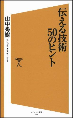 伝える技術50のヒント (ソフトバンク新書)