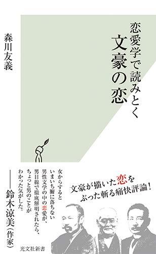 恋愛学で読みとく文豪の恋 (光文社新書)