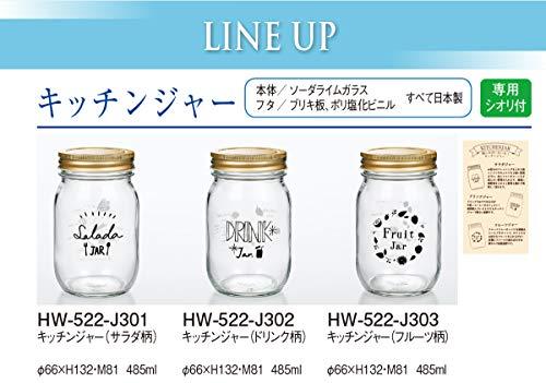 東洋佐々木ガラス保存容器クリア約485mlキッチンジャーサラダ柄日本製HW-522-J301