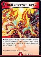 デュエルマスターズ DMEX12 39/110 龍秘陣 ジャックポット・エントリー (R レア) 最強戦略!!ドラリンパック (DMEX-12)