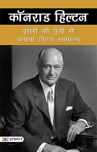 Conrad Hilton: Doosron Kee Poonjee Se Banaya Hotal Saamraajya (Hindi Edition)