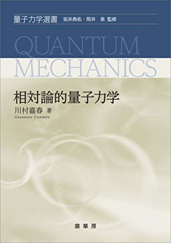 相対論的量子力学 量子力学選書