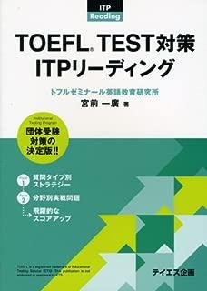 TOEFL TEST対策 ITPリーディング