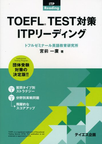 Itp Toefl Test Measures Leading 2009 Isbn 4887841019
