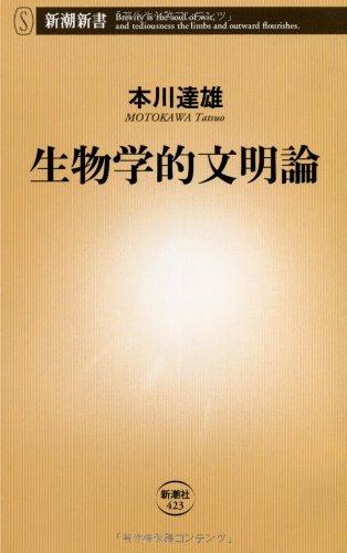 生物学的文明論 (新潮新書)