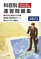 41IyA4bHqvS. SL200  - 国内旅行業務取扱管理者試験 01