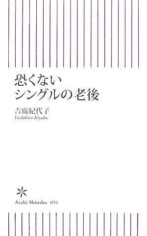 恐くないシングルの老後 (朝日新書51)の詳細を見る