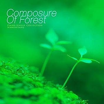 숲의 여유