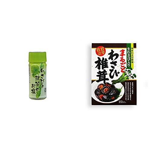 [2点セット] わさびと抹茶のお塩(30g)・まるごとわさび椎茸(200g)