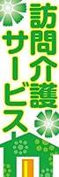 のぼり旗スタジオ のぼり旗 訪問介護サービス003 通常サイズ H1800mm×W600mm