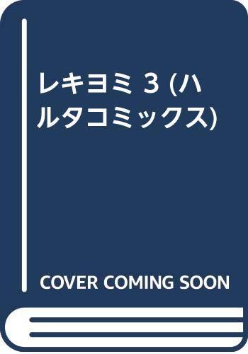 レキヨミ 3 (ハルタコミックス)