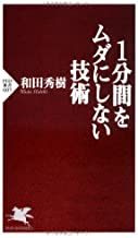 表紙: 1分間をムダにしない技術 (PHP新書) | 和田秀樹