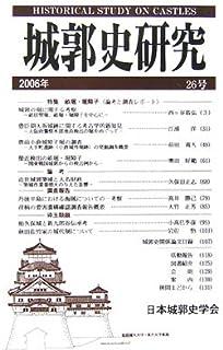 城郭史研究〈26号〉