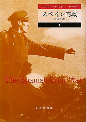 スペイン内戦――1936-1939 (下)