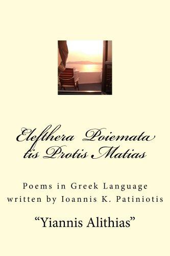 Elefthera Poiemata tis Protis Matias (English Edition)