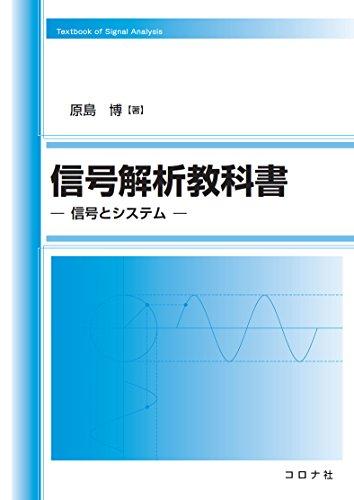 信号解析教科書- 信号とシステム -