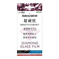 ギャラクシー SCG01 SC-51A Galaxy S20 5G ダイヤモンドガラスフィルム 9H アルミノシリケート ブルーライトカット