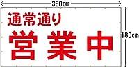 ターポリン製 通常通り営業中シート w3600mm×h1800mm