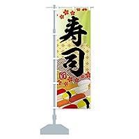 寿司 のぼり旗 サイズ選べます(ジャンボ90x270cm 左チチ)