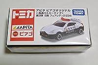 TOMYトミカ【アピタ ピアゴオリジナル】<高速パトカータイプ>第3段 日産 フェアレディZ (Z34)111015