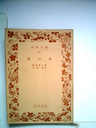 茶の本 (1961年) (岩波文庫)の詳細を見る