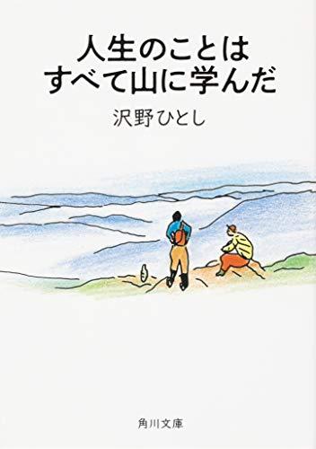 人生のことはすべて山に学んだ (角川文庫)の詳細を見る