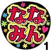【応援うちわ 文字シール】【NGT48/大塚七海】『ななみん』《タイプ1》全シールカット済みなので ジャンボうちわ に簡単に貼れる。コンサートうちわ に!