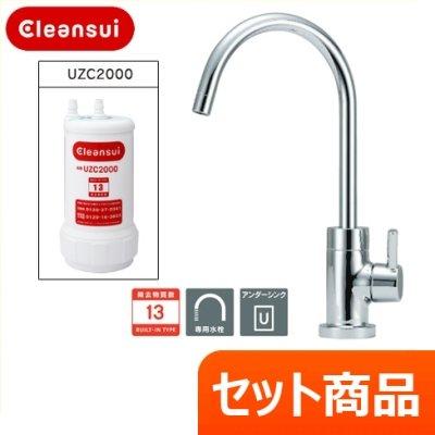 三菱ケミカル・クリンスイ『アンダーシンクタイプ専用水栓(A103ZC0』
