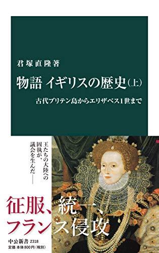 物語 イギリスの歴史(上) 古代ブリテン島からエリザベス1世まで (中公新書)