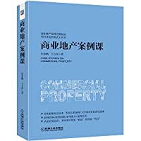 Commercial real estate Case lesson(Chinese Edition)
