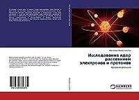 Iccledowanie qder rasseqniem aelektronow i protonow: Yadernaq reakciq