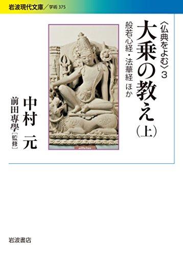 大乗の教え(上) (岩波現代文庫〈仏典をよむ 3〉)