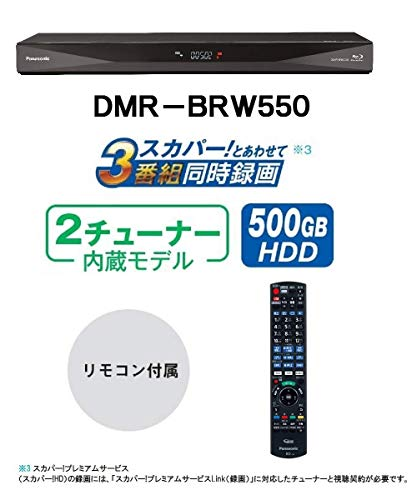 『パナソニック 500GB 2チューナー ブルーレイレコーダー 4Kアップコンバート対応 おうちクラウドDIGA DMR-BRW550』のトップ画像
