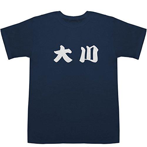 大川 T-shirts ネイビー S【大川周明】【大川市】