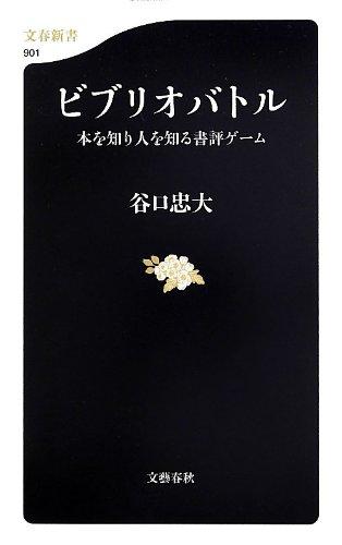 ビブリオバトル 本を知り人を知る書評ゲーム (文春新書)